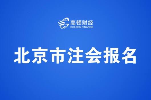 2019年注册会计师全国统一考试北京地区报名简章