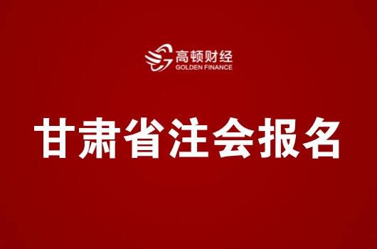 甘肃省2019年注册会计师全国统一考试报名简章