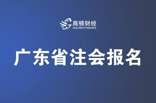 2019年注册会计师全国统一考试广东考区报名简章