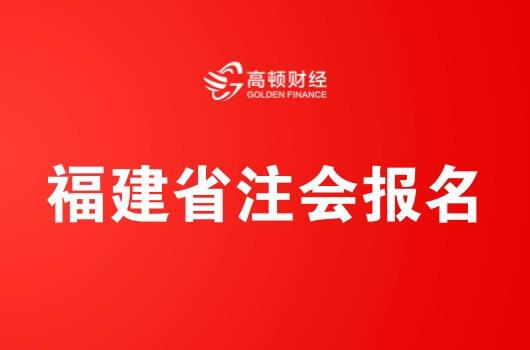 福建省2019年注册会计师全国统一考试报名简章