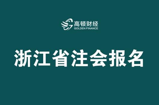 浙江省2019年注册会计师全国统一考试报名简章