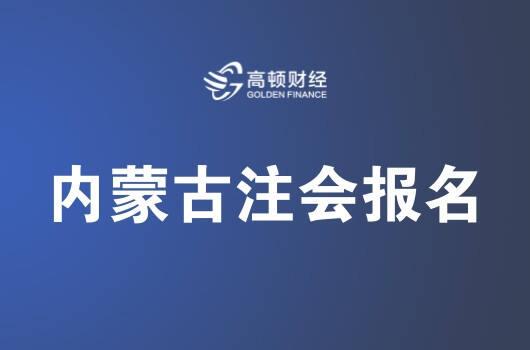 2019年内蒙古自治区注册会计师全国统一考试报名简章