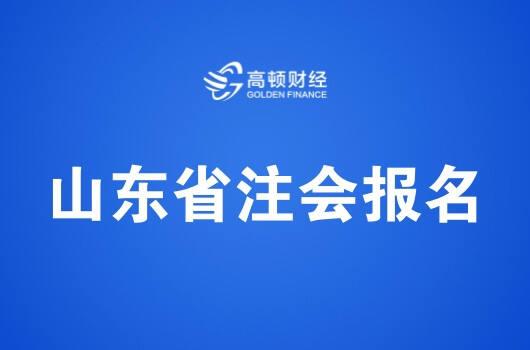 山东省2019年注册会计师全国统一考试报名简章
