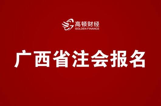 2019年度注册会计师全国统一考试广西考区报名简章
