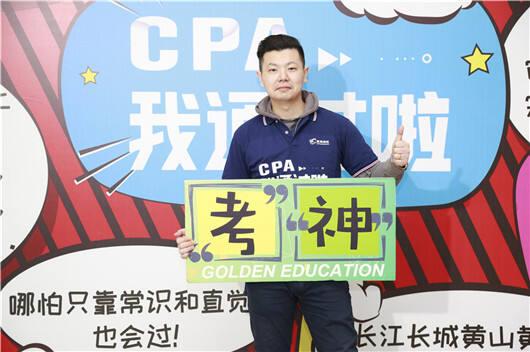 王笑炎:CPA一次过5科
