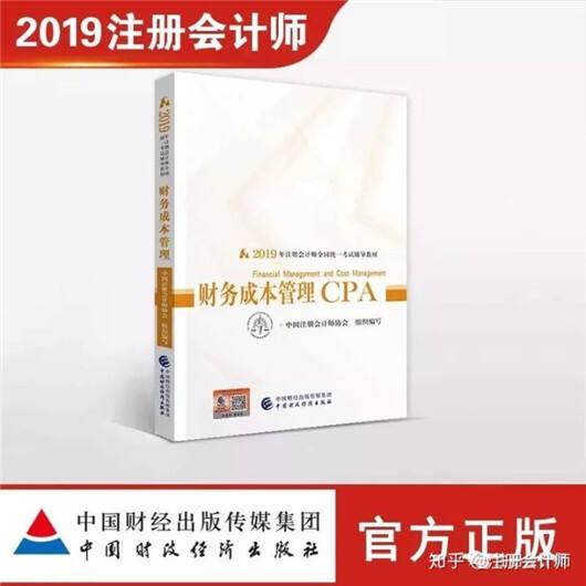 2019年注会CPA《财务成本管理》教材内容有哪些变更