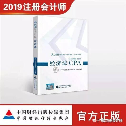 2019年注会CPA《经济法》教材内容有哪些变化