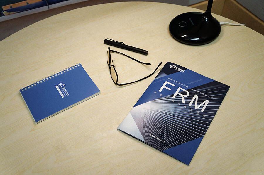 金融风险管理师报考