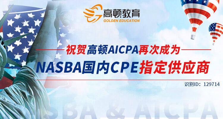 高顿AICPA-NASBA国内CPE指定供应商