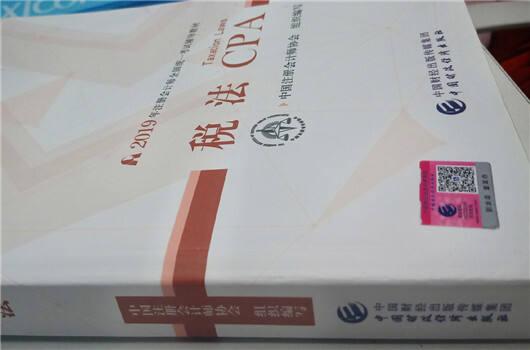 CPA考试科目