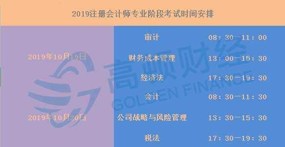 2019注册会计师考试时间
