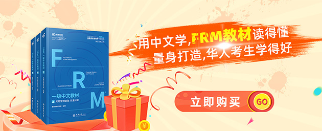 FRM教材预售
