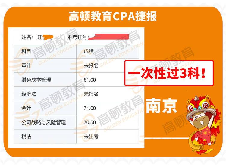 高顿CPA学员江同学-南京财经大学-通关3科