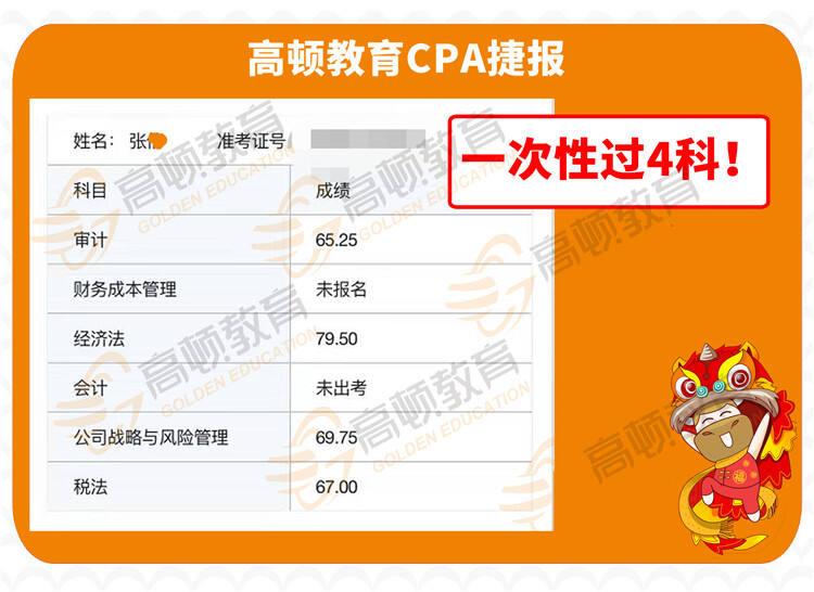 高顿CPA学员张同学-一次性通关4科-南京信息工程技术大学