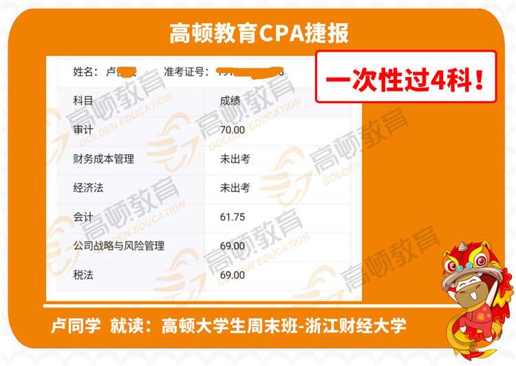 卢同学-高顿周末班-浙江财经大学-一次性通过4科