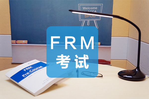 FRM报名费