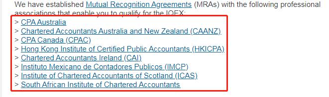 AICPA可互换的8种CPA资质
