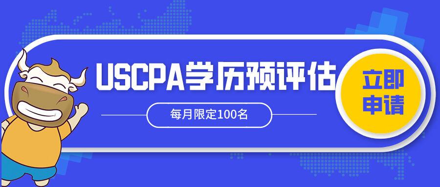 aicpa考试资格评估