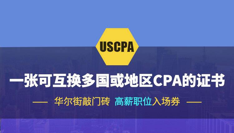 USCPA证书简介