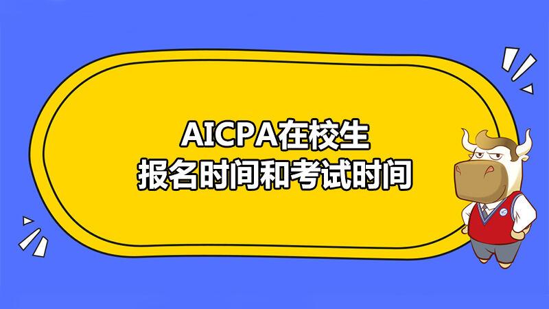 AICPA在校生报名时间和考试时间