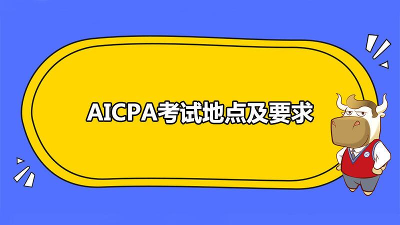 AICPA考试地点有哪些?国际考场的要求有哪些?