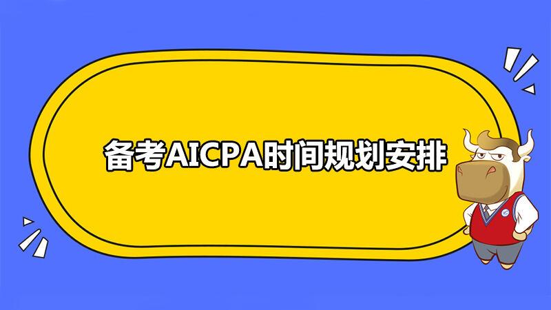 备考AICPA时间规划安排