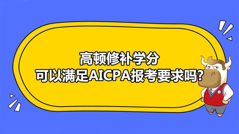 高顿修补学分可以满足AICPA报考要求吗?
