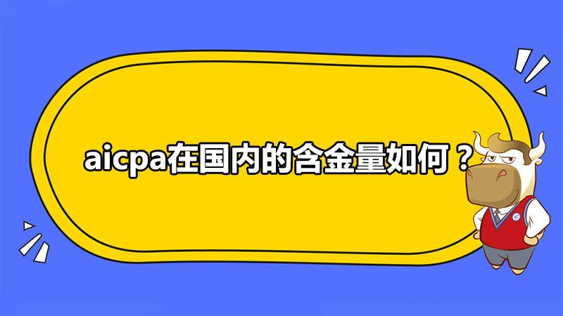 aicpa在国内的含金量如何?