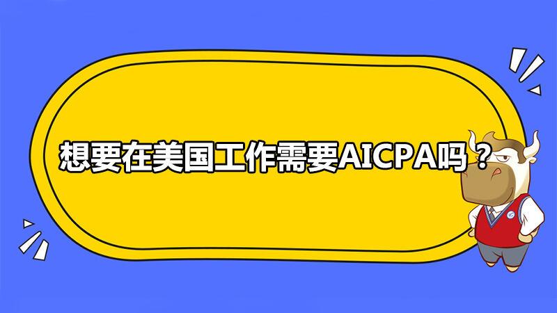想要在美国工作需要AICPA吗?
