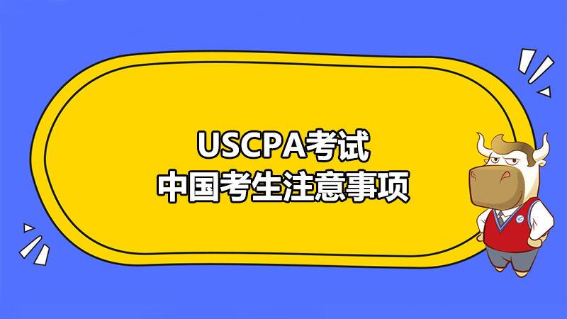 USCPA考试中国考生注意事项