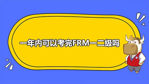 FRM一二级考试