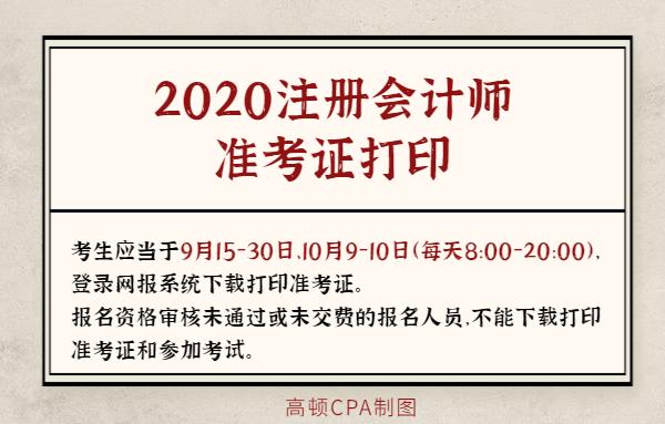 2020CPA考试准考证打印时间、入口