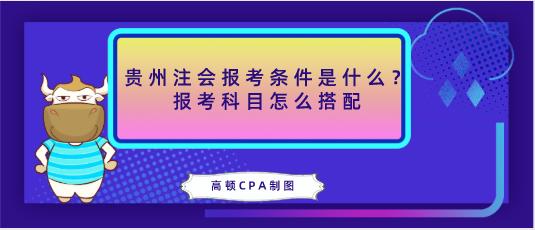 浙江注会培训机构