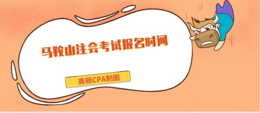 上海注会培训机构