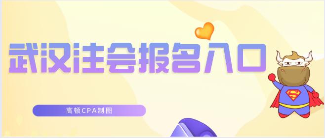 重庆注册会计师培训机构哪家好