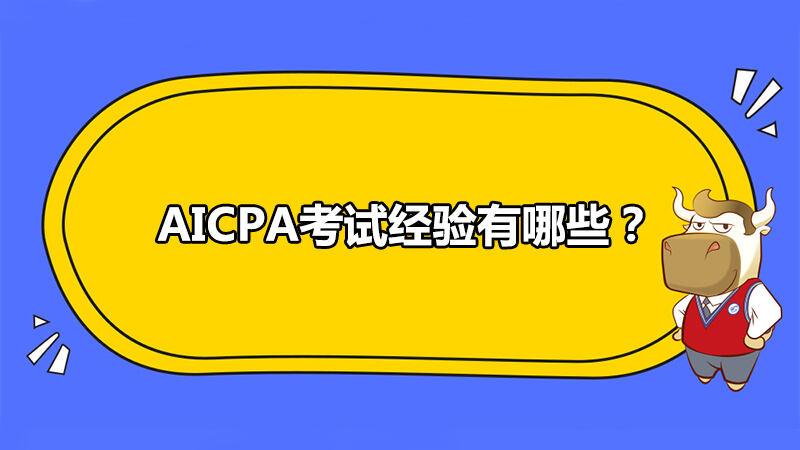 AICPA考试经验有哪些?为什么会有很多人觉得难考?