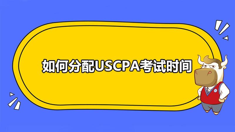 USCPA的报考条件都有哪些?如何分配好考试时间?