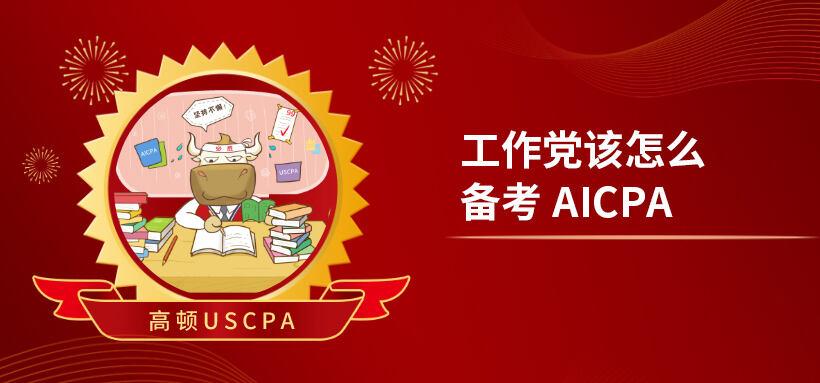 工作党该怎么备考AICPA?先考哪科好?