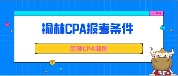 广东注册会计师培训机构哪家好