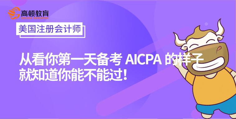从看你第一天备考AICPA的样子,就知道你能不能过!
