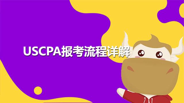 USCPA报考流程详解