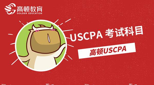 AICPA考试内容:AICPA考试科目详解
