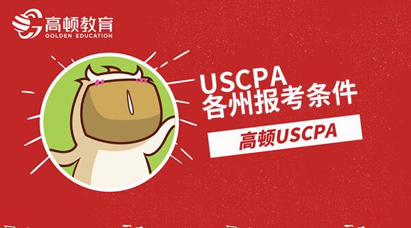 USCPA各州报考条件