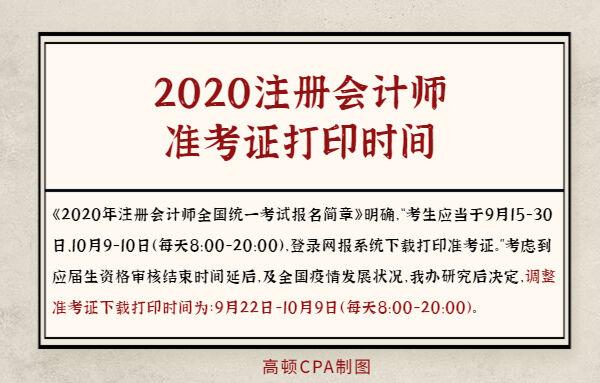 2020注册会计师准考证打印时间调整