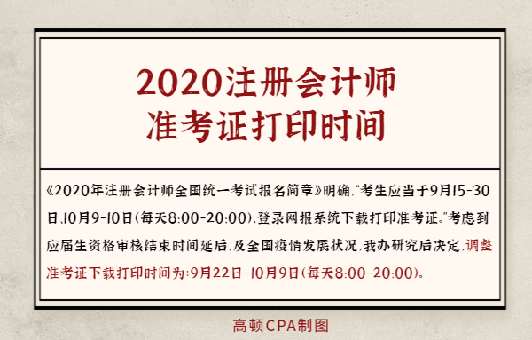 2020上海注册会计师准考证打印时间
