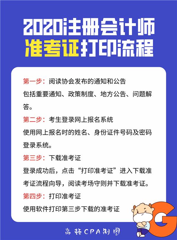 上海注册会计师准考证打印流程