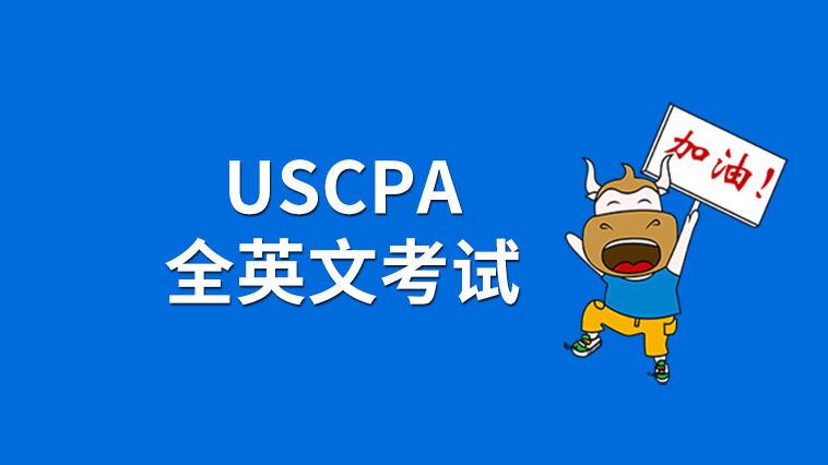 USCPA是全英文考试