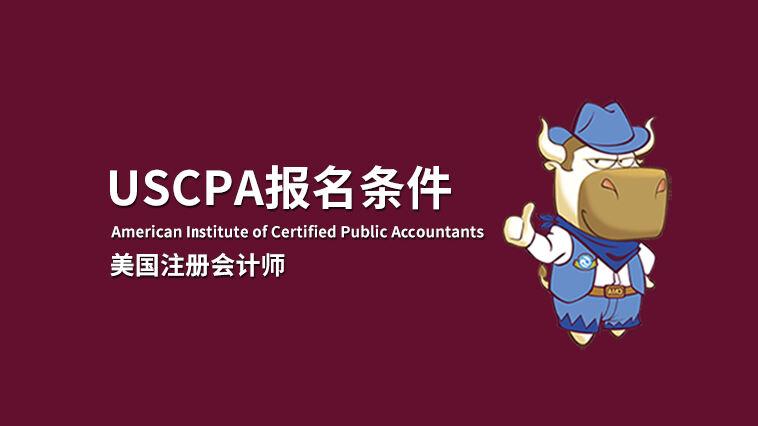USCPA报名条件难度大不大?都有哪些条件呢?