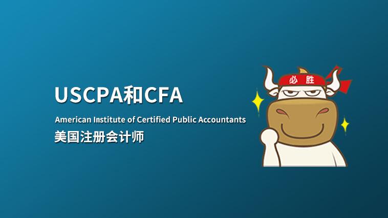 USCPA和CFA