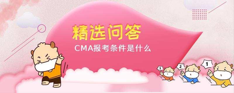 CMA报考条件是什么